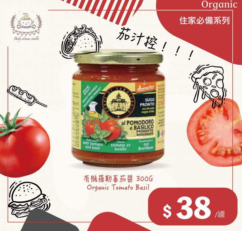 TERRE DI SANGIORGIO-意大利有機羅勒蕃茄醬 300G