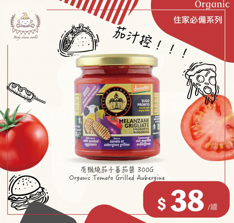 TERRE DI SANGIORGIO- 意大利有機燒茄子蕃茄醬 300G