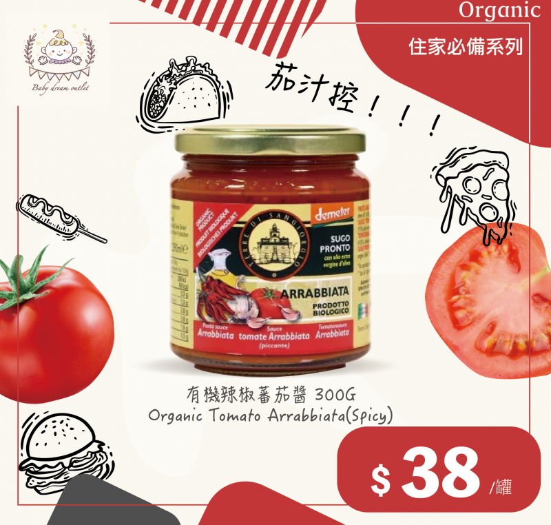 TERRE DI SANGIORGIO - 意大利有機辣椒蕃茄醬 300G