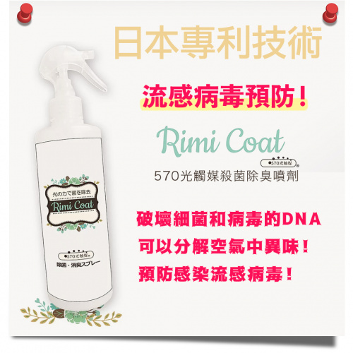 Rimicoat 570光觸媒除菌消臭噴霧劑300mL