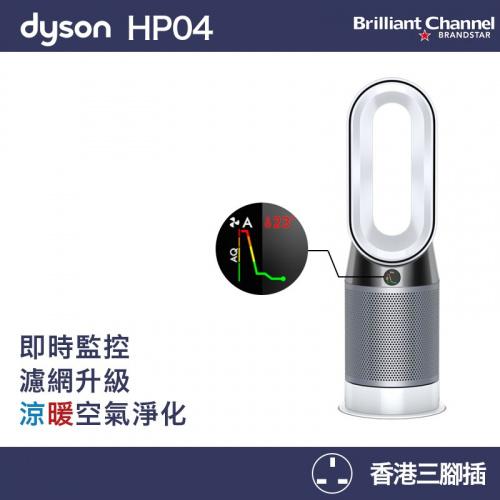Dyson HP04 三合一風扇冷暖風空氣淨化清新機 [銀白色]