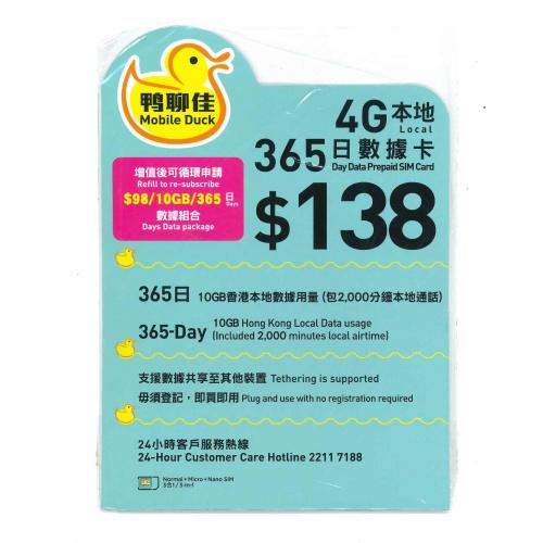 中國移動 x 鴨聊佳 365日香港本地【10GB】4G LTE上網卡數據卡Sim卡電話卡【2000分鐘本地通話】