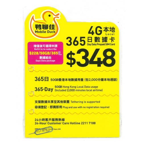 中國移動 x 鴨聊佳 365日香港本地4G LTE【50GB】上網卡數據卡Sim卡電話卡(2000分鐘本地通話)