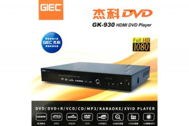 Giec GK-930 HDMI DVD Player