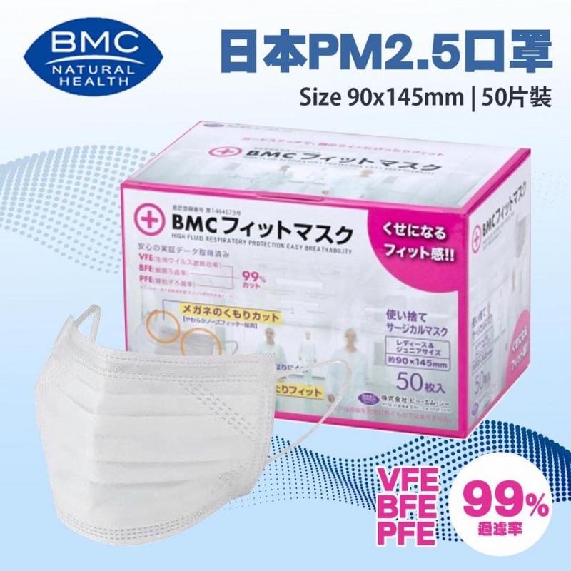日本BMC PM2.5口罩(50個) 1盒