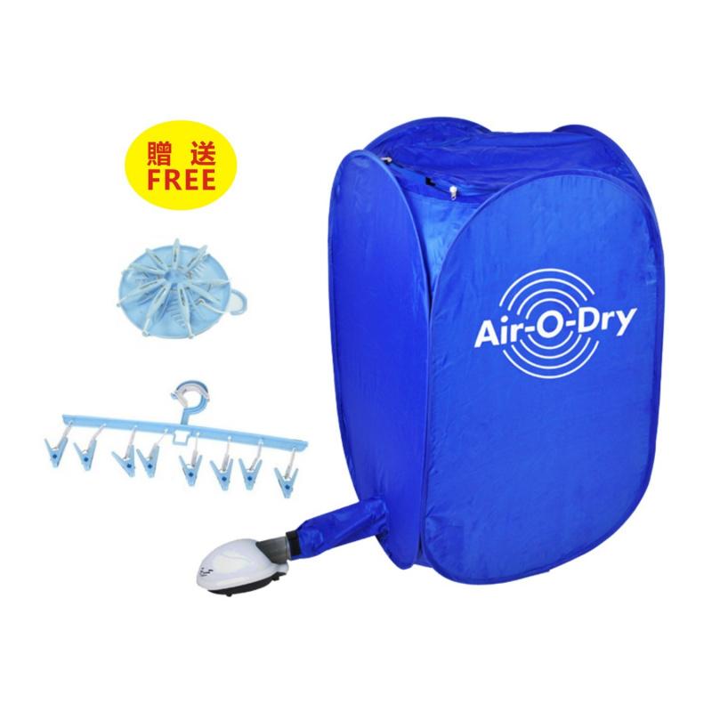 Air O Dry 摺疊式熱力乾衣機