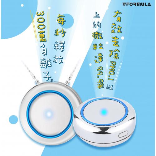 Vformula 便攜式掛頸負離子空氣淨化器