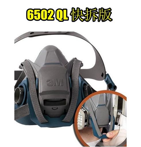 3M™ - 3M™ - 6502QL 49490 快拆型 半面式 面罩 面具 口罩 [對抗武漢肺炎] What App 65227066
