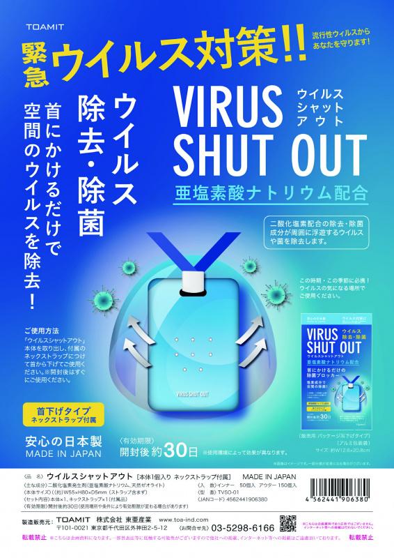 日本 TOAMIT Virus Shut Out 隨身空氣淨化殺菌盒 🇯🇵日本製💥