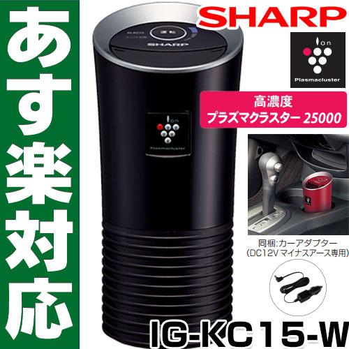 Sharp 聲寶 車用空氣清新機 IG-KC15 🇯🇵日本直送現貨💥