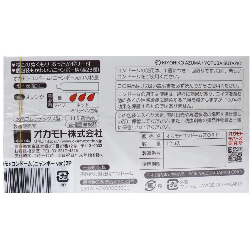 岡本「喵阿愣」12片裝 乳膠安全套