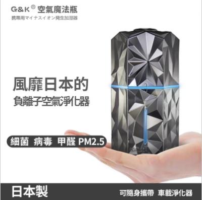 日本G&K 空氣魔法瓶 (負離子空氣凈化加濕器)