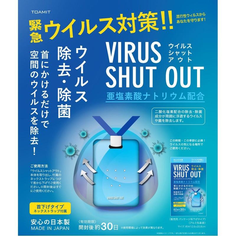日本 TOAMIT TVSO-01 二氧化氯除病毒掛包