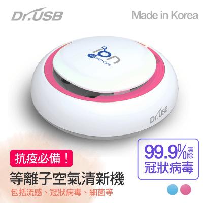 韓國Dr.USB 等離子空氣清新機 [2色]