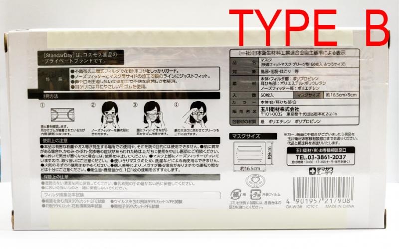 各款日本口罩現貨火熱發售中 成人小童裝 BFE 99%