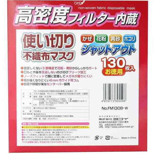 Sun Million 日本高密度口罩 BFE,PFE 130枚入