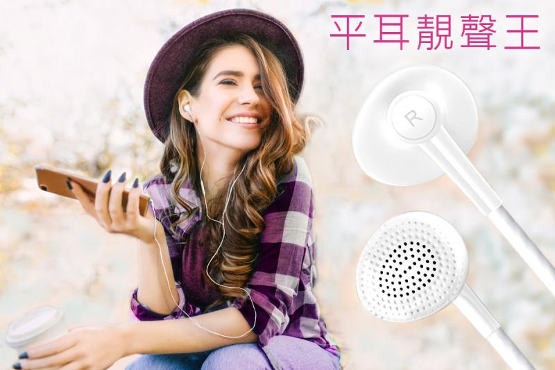 Bonnaire mx-100 平耳耳機 **靚聲**全新平耳音樂體驗 數碼線控 防纏扭紋線平耳式 直戴 舒服