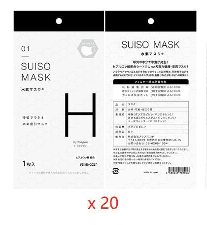日本 SUISO MASK 四層抗菌保濕 水素口罩(4個裝/10個裝/20個裝) [獨立包裝]