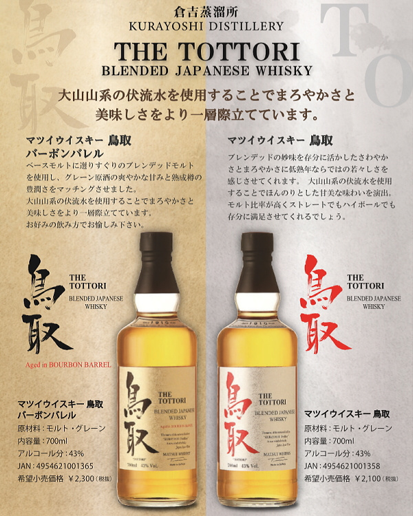 🇯🇵日本直送💥 Tottori 鳥取 Blended Japanese Whiskey 威士忌