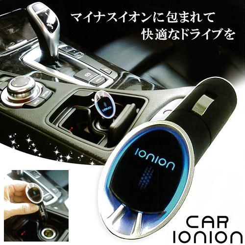 日本製CAR IONION 車用負離子空氣淨化器