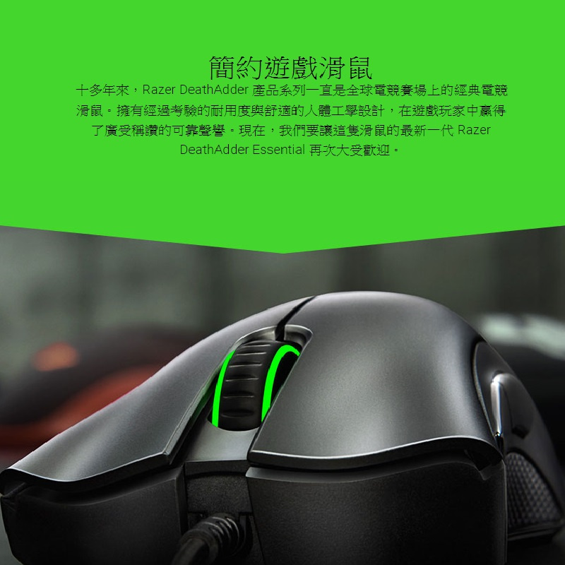 Razer DeathAdder Essential 簡約遊戲滑鼠 (雷蛇蝰蛇標準版) 【行貨保養】