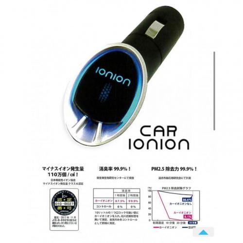 日本CAR IONION 車載負離子清浄機