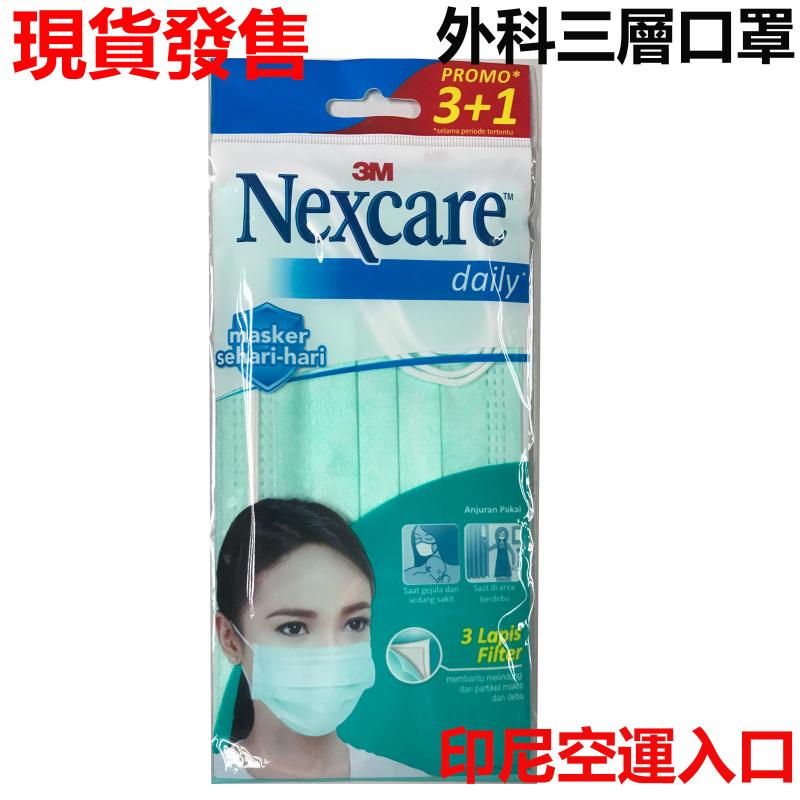 3M Nexcare™ - 耳掛式外科三層手術口罩(4片裝)(印尼入口)
