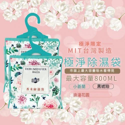 台灣製強效香芬除濕袋 (香味隨機) [3包]