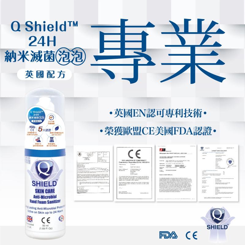 Q-Shield 24H 納米抗菌免洗長效消毒護手液 50m