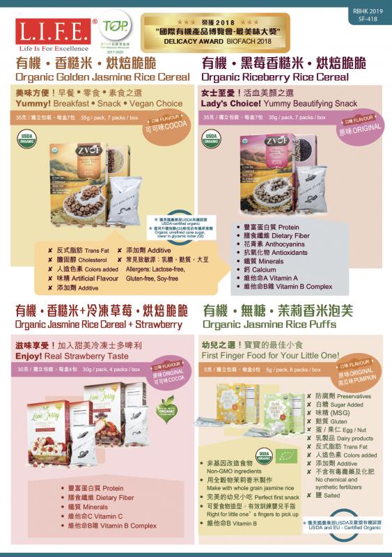 Love Berry[一箱6盒]( (可可X3 + 原味X3)有機香糙米+草莓脆脆25克•穀物早餐零食