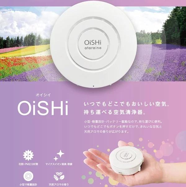 OiSHi 流動負離子空氣淨化機