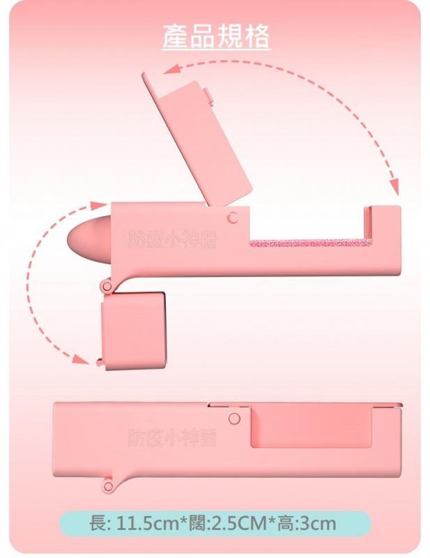 消毒防疫小神器 [2色]
