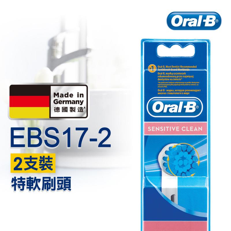 Oral-B EBS17-2 成人超軟毛刷頭 (2支裝)