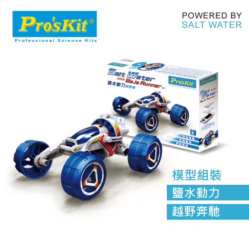 Proskit科學玩具 - 鹽水動力越野車