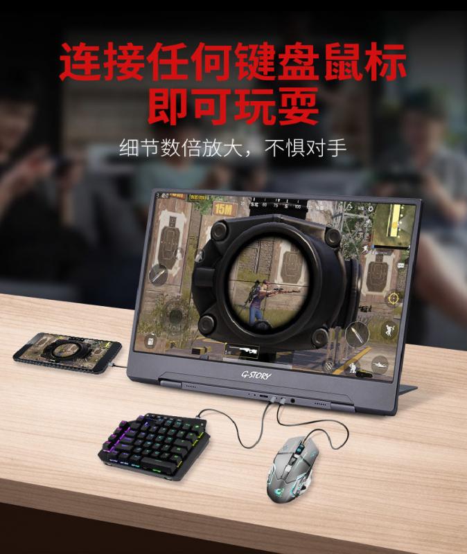 G-Story - 全新超薄V系列 鼠標直連專利 預設遊戲 吃雞版15.6吋 FHD 窄邊框可攜式螢幕 USB3.1 Type-C GSV56FG