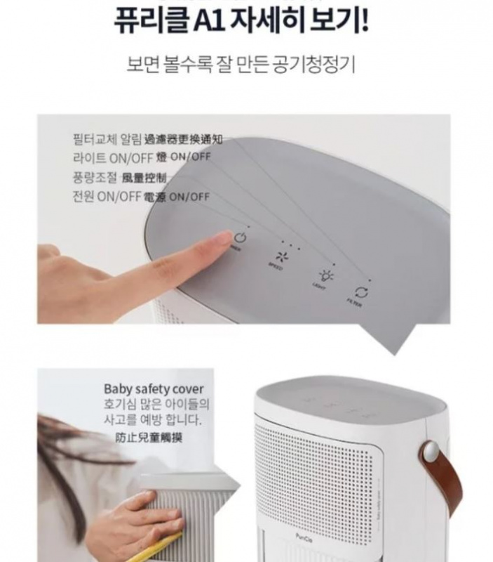 韓國Puricle A1 便攜式空氣淨化機 (made in Korea)