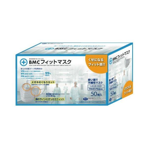 BMC 日本醫療口罩 BFE VFE PFE (50個)