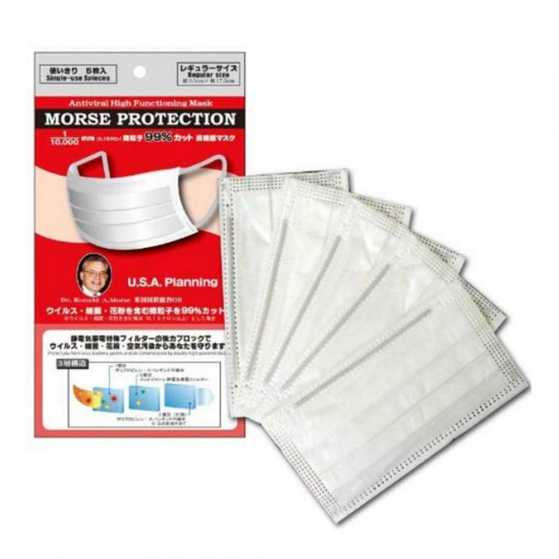 日本 Morse Protection 日本三層 N99 防病毒口罩 (5個裝) 相當於PFE 99% 高規格外科口罩