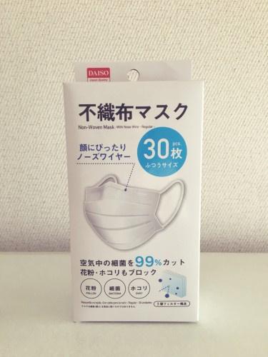 🇯🇵日本直送✈️30片裝日本質量保証3️⃣層不織布口罩🇯🇵 ☣️3層過濾☣️99%BFE☣️防細菌☣️PM2.5☣️花粉☣️塵蟎☣️黃砂☣️飛沬☣️
