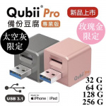 Qubii Pro 備份豆腐+記憶卡套裝 [玫瑰金色/太空灰]