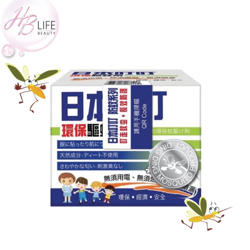 日本叮叮環保驅蚊劑(35克)