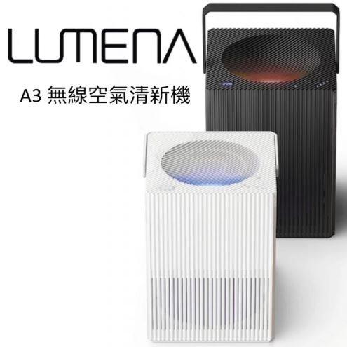 Lumena A3 無線空氣清新機 [2色]