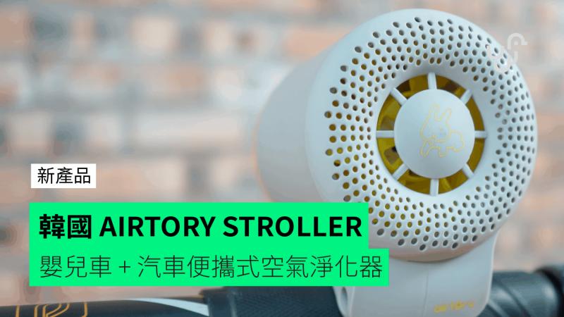 Airtory Stroller 便攜式空氣淨化器 / H11 三重過濾網(HEPA+活性炭過濾濾芯)