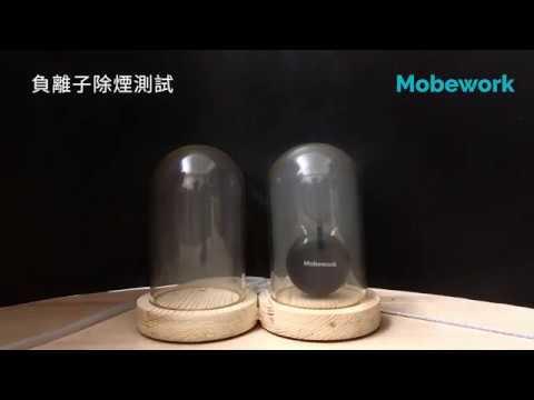 Mobework 負離子隨身空氣淨化器V2