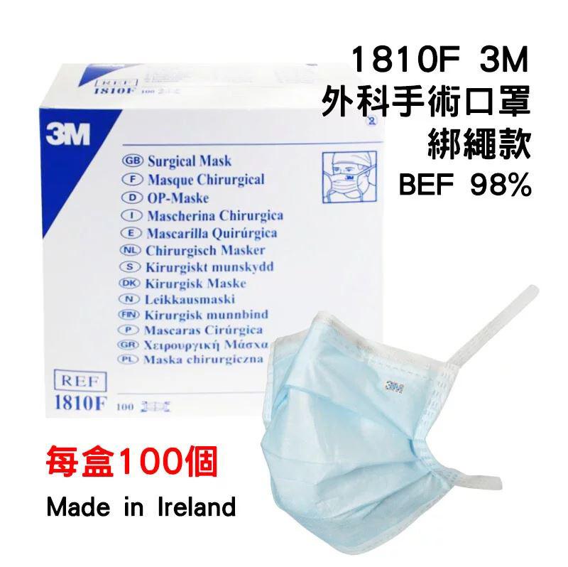 3M 1810F Mask 外科手術口罩 (100個/盒) [綁繩款]