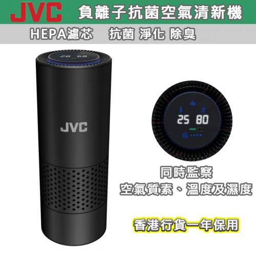 JVC KS-GA300負離子抗菌空氣清新機