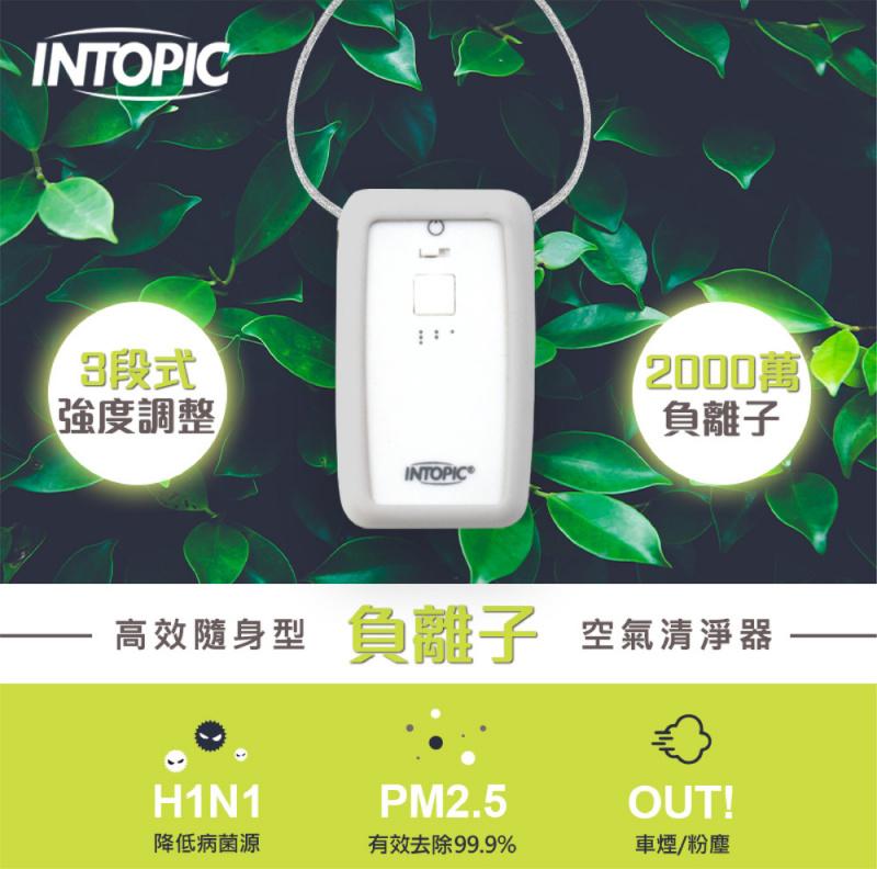 高效隨身負離子空氣清淨機 | INTOPIC - AI-N1
