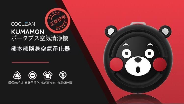 Coclean熊本熊Kumamon隨身空氣淨化機