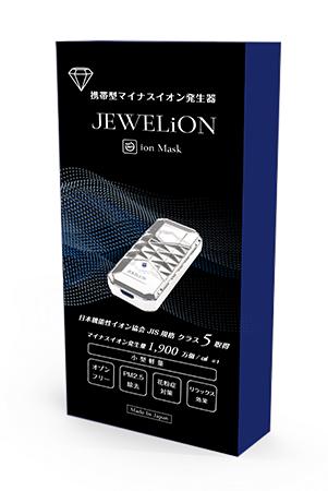 (免運費)日本 Jewelion Ion Mask 負離子空氣清新機[健康 · 時尚 · 寧神]