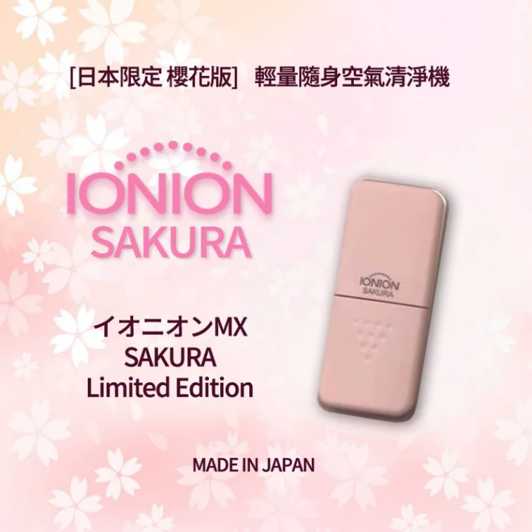 (香港行貨) IONION MX SAKURA 超輕量隨身空氣清淨機 - 櫻花粉紅限量版